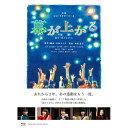 舞台 「幕が上がる」 《特装盤》 【Blu-ray】