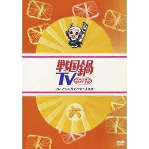 戦国鍋TV 〜なんとなく歴史が学べる映像〜 六 【DVD】