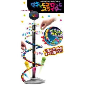 〜スパイラルバランスゲーム〜グラッとコロッとスライダー おもちゃ こども 子供 パーティ ゲーム 6歳