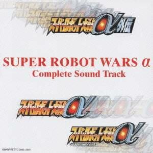 (オリジナル・サウンドトラック)/スーパーロボット大戦α コンプリートサウンドトラック 【CD】
