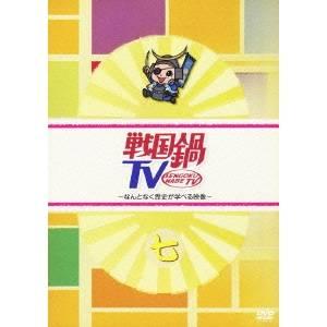 戦国鍋TV 〜なんとなく歴史が学べる映像〜 七 【DVD】