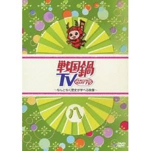 戦国鍋TV 〜なんとなく歴史が学べる映像〜 八 【DVD】