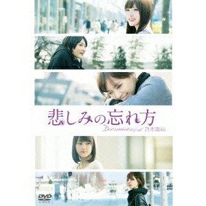 乃木坂46/悲しみの忘れ方 Documentary of 乃木坂46 スペシャル・エディション 【DVD】