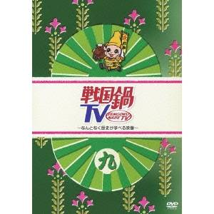 戦国鍋TV 〜なんとなく歴史が学べる映像〜 九 【DVD】