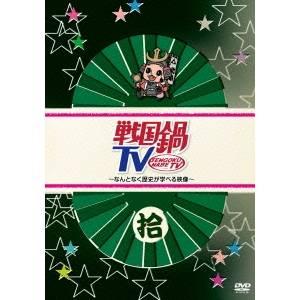 戦国鍋TV 〜なんとなく歴史が学べる映像〜 拾 【DVD】