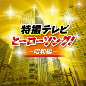 (特撮)/特撮テレビ ヒーローソング!-昭和編- 【CD】