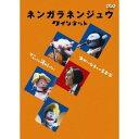 NHK DVD ネンガラネンジュウ クインテット ゆかいな5人の音楽家 【DVD】