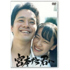 宮本から君へ 【DVD】