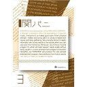 関パニ 3 【DVD】