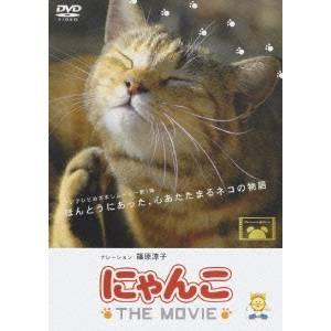 にゃんこ THE MOVIE 【DVD】