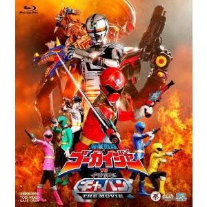 海賊戦隊ゴーカイジャーVS宇宙刑事ギャバン THE MOVIE 【Blu-ray】