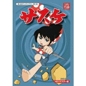 サスケ DVD-BOX HDリマスター版 【DVD】