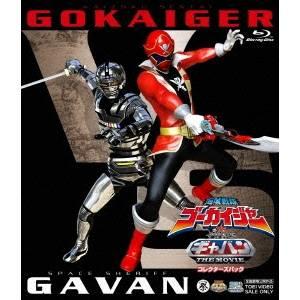 海賊戦隊ゴーカイジャーVS宇宙刑事ギャバン THE MOVIE コレクターズパック 【Blu-ray】