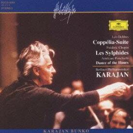 ヘルベルト・フォン・カラヤン/ドリーブ:バレエ組曲<コッペリア> ショパン<レ・シルフィード> 【CD】