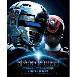 【送料無料】スペース・スクワッド ギャバンVSデカレンジャー&ガールズ・イン・トラブル レーザーブレードオリジン版 (初回限定) 【Blu-ray】