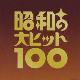 (オムニバス)/ベスト100 昭和の大ヒット100(初回限定) 【CD】
