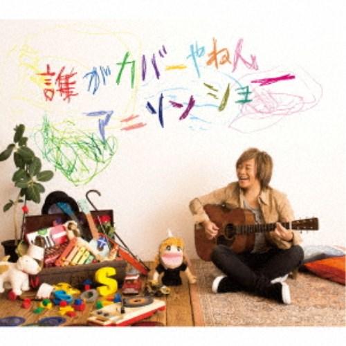 【送料無料】影山ヒロノブ/誰がカバーやねんアニソンショー《40th Anniversary Edition盤》 (初回限定) 【CD+DVD】