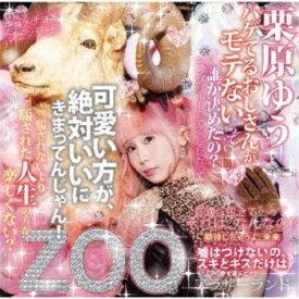 栗原ゆう/ZOO 【CD】