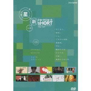 NHK DVD 星新一 ショートショート (05)シュールエディション 【DVD】