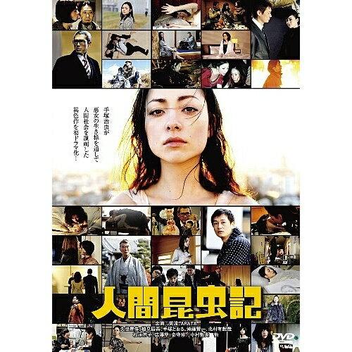 人間昆虫記 【DVD】