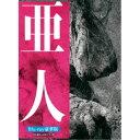 亜人 豪華版 【Blu-ray】