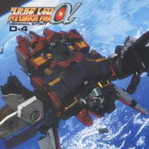 三木眞一郎/スーパーロボット大戦α ORIGINAL STORY D-4 【CD】