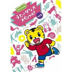 しまじろう/しまじろうのわお! うた♪ダンススペシャル! vol.5 【DVD】