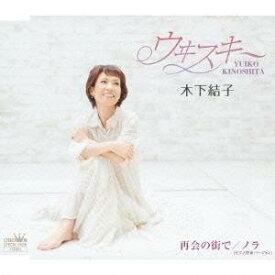 木下結子/ウヰスキー 【CD】