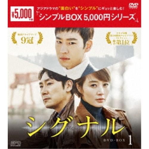 シグナル DVD-BOX1 【DVD】