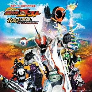 (特撮)/劇場版 仮面ライダーゴースト 100の眼魂とゴースト運命の瞬間 サウンドトラック 【CD】