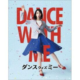 ダンスウィズミー プレミアム・エディション (初回限定) 【Blu-ray】