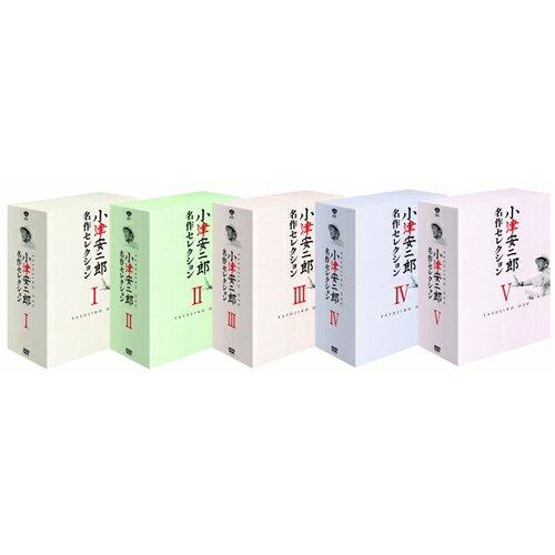【送料無料】小津安二郎 DVDコンプリートボックス 【DVD】