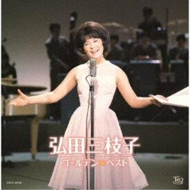 弘田三枝子/ゴールデン☆ベスト 弘田三枝子 【CD】
