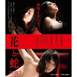花と蛇 ZERO 【Blu-ray】