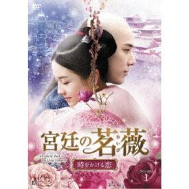 宮廷の茗薇<めいび>〜時をかける恋 DVD-BOX1 【DVD】