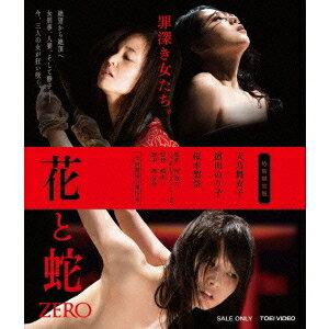花と蛇 ZERO 特別限定版 【Blu-ray】