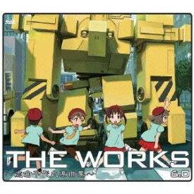 (ゲーム・ミュージック)/THE WORKS 〜志倉千代丸楽曲集〜 6.0 【CD】
