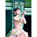 水森かおり/メモリアルコンサート〜歌謡紀行〜2017.9.25 【DVD】