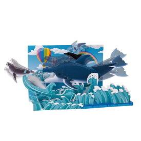 うごくペーパークラフト ペパラボ オーシャンワールド おもちゃ こども 子供 8歳