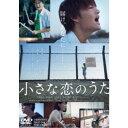 小さな恋のうた 【DVD】