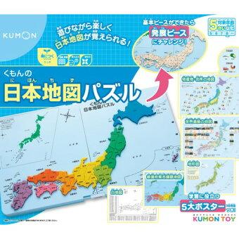 くもんの日本地図パズルおもちゃ こども 子供 知育 勉強 5歳