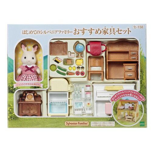 シルバニアファミリー セ-158 はじめてのシルバニアファミリーおすすめ家具セット おもちゃ こども 子供 女の子 人形遊び