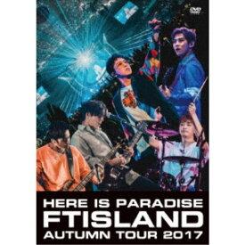 FTISLAND/Autumn Tour 2017 -Here is Paradise- 【DVD】