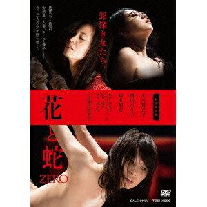 花と蛇 ZERO 特別限定版 【DVD】