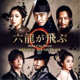 (オリジナル・サウンドトラック)/六龍が飛ぶ Roots of the Throne オリジナル・サウンドトラック 【CD】
