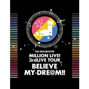 【送料無料】オムニバス/THE IDOLM@STER MILLION LIVE! 3rdLIVE TOUR BELIEVE MY DRE@M!! LIVE Blu-ray 06&07@MAKUHARI《完全生産限定版》 (初回限定) 【Blu-ray】