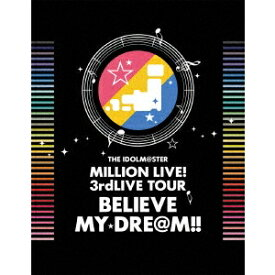 オムニバス/THE IDOLM@STER MILLION LIVE! 3rdLIVE TOUR BELIEVE MY DRE@M!! LIVE Blu-ray 06&07@MAKUHARI《完全生産限定版》 (初回限定) 【Blu-ray】