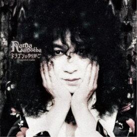 Rama Amoeba/ドラゴンのゆりかご Dragon's Cradle 【CD】