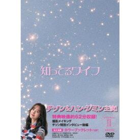 知ってるワイフ 韓国放送版 DVD-BOXII 【DVD】