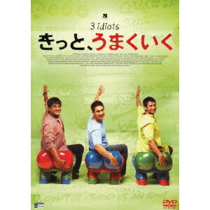 きっと、うまくいく 【DVD】
